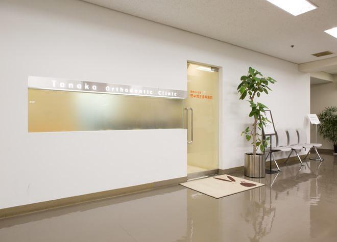 岡山駅東口 徒歩5分 田中矯正歯科医院の外観写真4