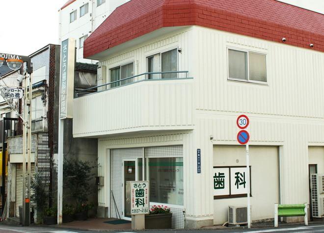 大島駅(東京都) A6出口徒歩 7分 さとう歯科クリニックの写真7