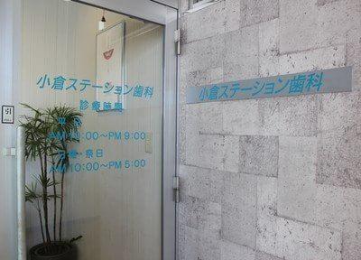 小倉ステーション歯科(北九州市小倉北区)の画像