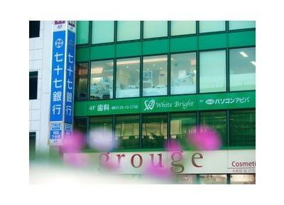 仙台駅 西口徒歩1分 ホワイトブライトデンタルオフィスの外観写真7