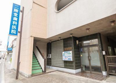 草加駅 出口徒歩 8分 二階堂歯科医院の写真5