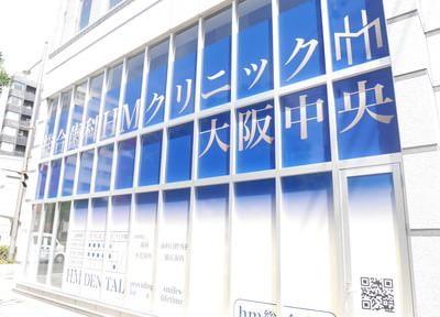長堀橋駅 3番出口徒歩 2分 総合歯科 HMクリニック大阪中央の外観写真7