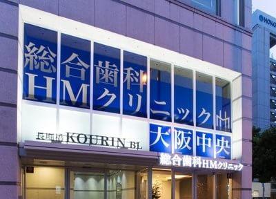 長堀橋駅 3番出口徒歩 2分 総合歯科 HMクリニック大阪中央の医院外観写真1