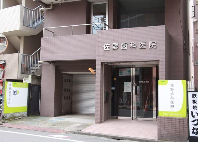 高円寺駅 南口徒歩1分 佐野歯科医院写真7