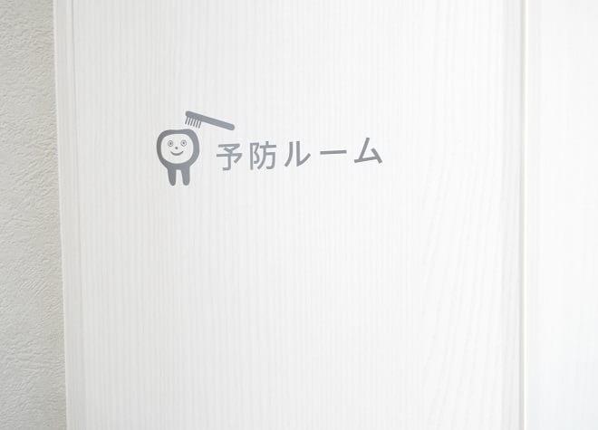 羽ノ浦駅 出口徒歩 12分 八幡歯科医院の院内写真7