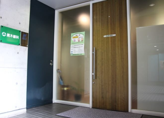 箕面駅 出口徒歩 5分 黒木歯科医院の外観写真6