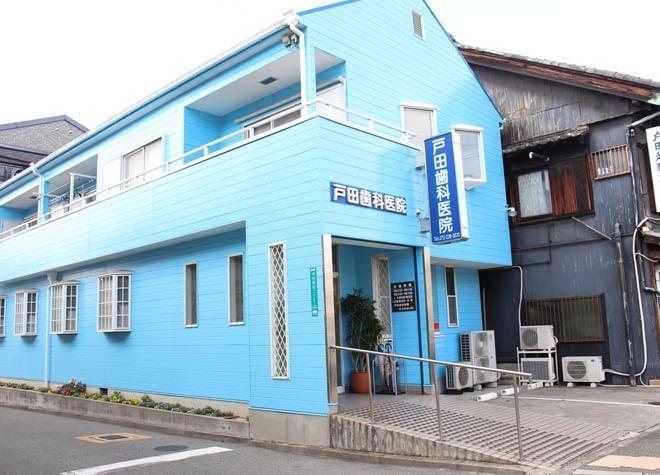 堺東駅 北西口徒歩 5分 戸田歯科医院写真1