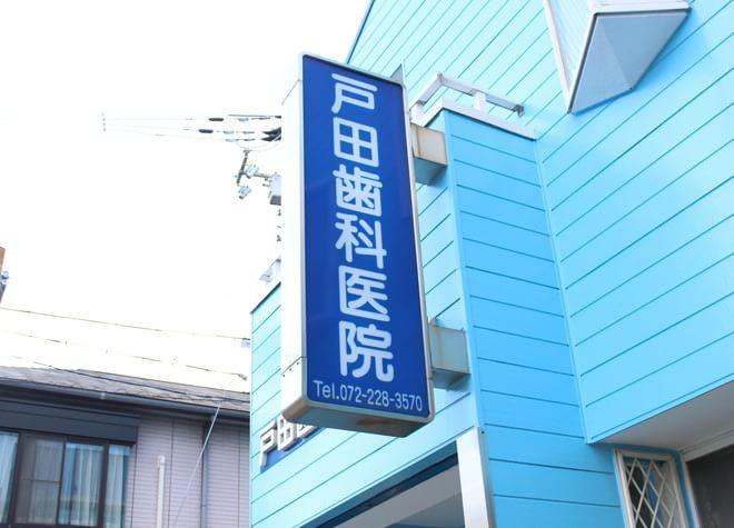 堺東駅 北西口徒歩 5分 戸田歯科医院の外観写真6