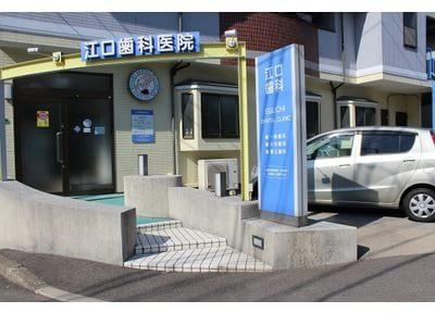 江口歯科医院の画像