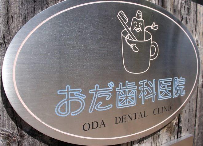 おだ歯科医院(西宮浜)の画像