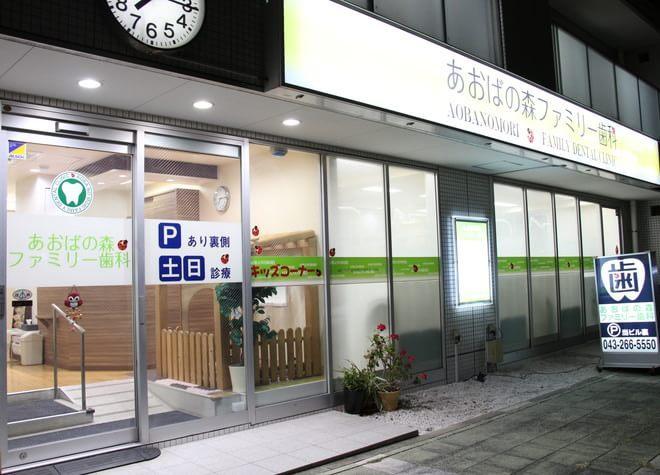 千葉寺駅 出口徒歩 1分 あおばの森ファミリー歯科の外観写真4