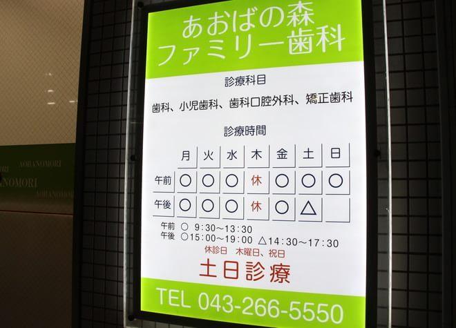 千葉寺駅 出口徒歩 1分 あおばの森ファミリー歯科の外観写真5