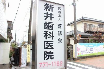 新井歯科医院の画像