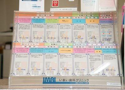 丸亀駅 出口車8分 いまい歯科クリニックの院内写真4