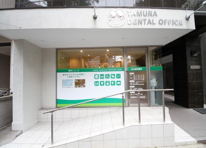 都立大学駅 出口徒歩3分 田村歯科医院写真7