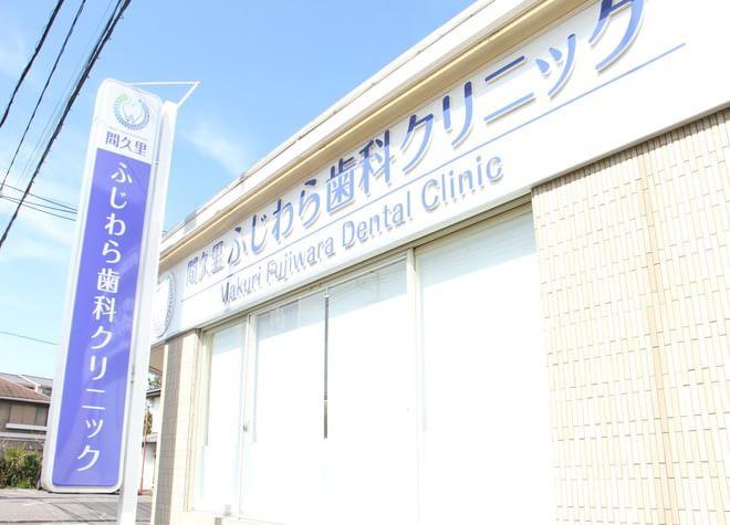 大袋駅 出口徒歩12分 間久里ふじわら歯科クリニック写真7
