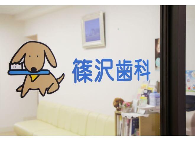 京成臼井駅 南口徒歩4分 篠沢歯科医院写真6