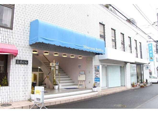 京成臼井駅 南口徒歩4分 篠沢歯科医院写真7