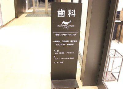 豊洲駅車10分 有明パーク歯科クリニックのその他写真7