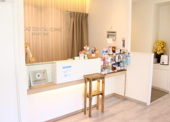 さかえ歯科医院の写真5