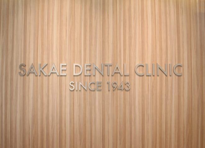 雑色駅 中央口徒歩 4分 さかえ歯科医院の院内写真7