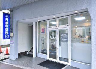 新潟駅 万代口徒歩10分 坂井歯科医院の外観写真2
