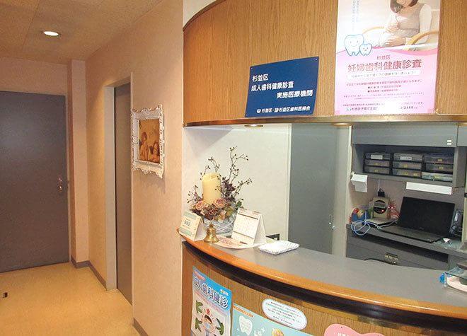 荻窪駅 北口徒歩5分 聖司歯科の院内写真1