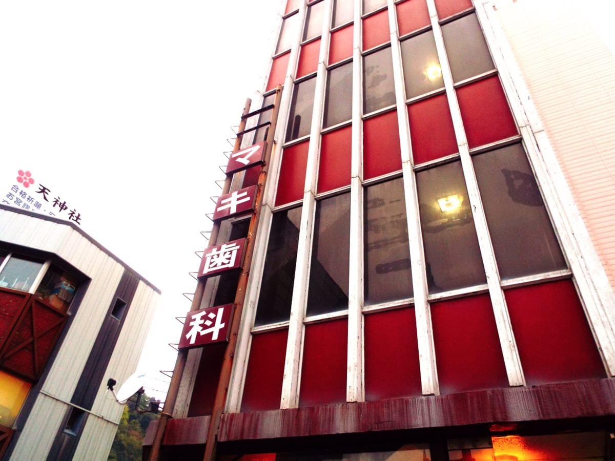 徳島駅 徒歩 10分 マキ歯科新町診療所の外観写真6