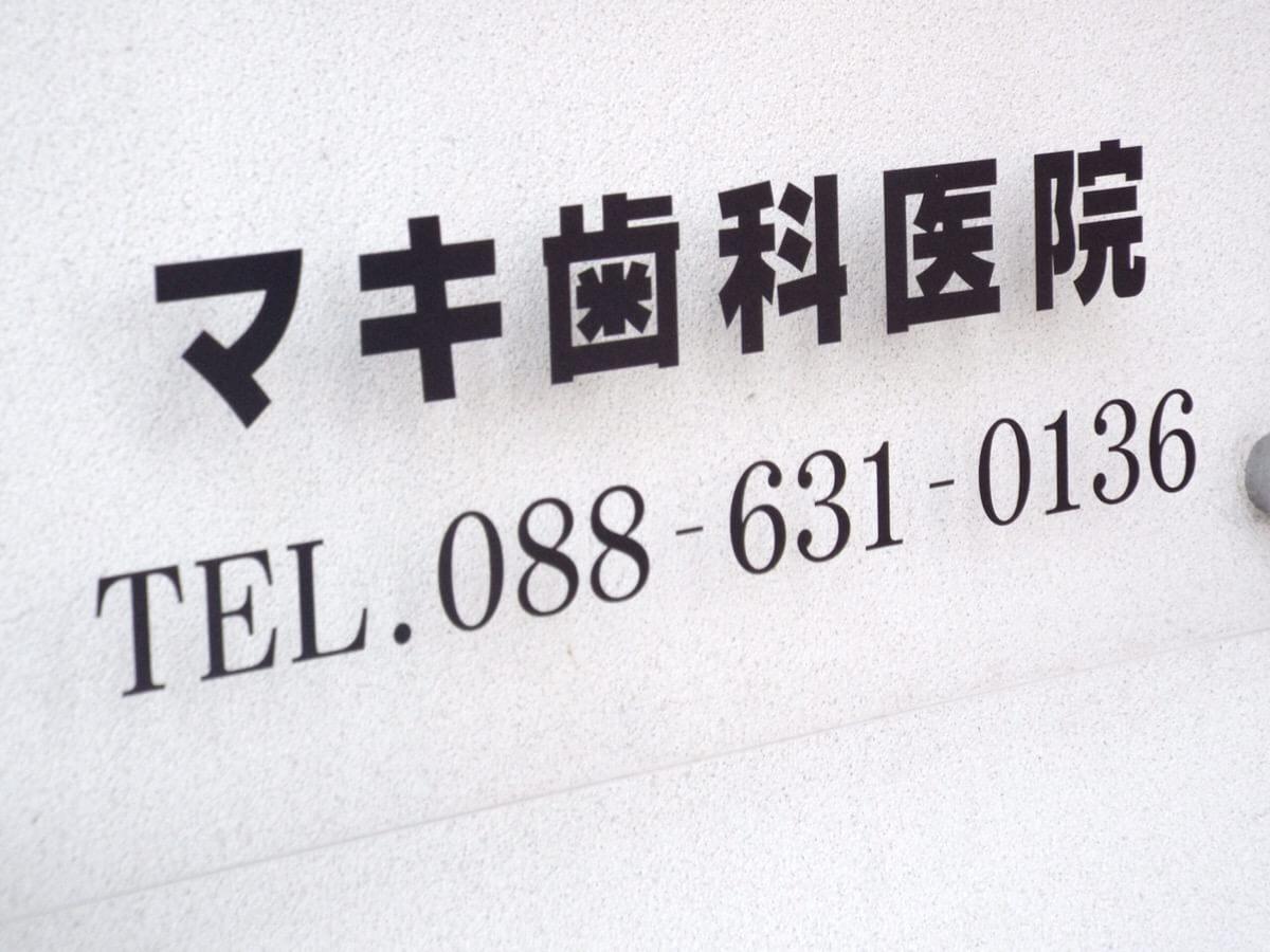蔵本駅 車 8分 マキ歯科医院の外観写真7