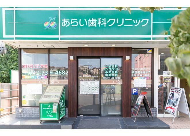 玉川学園前駅 出入口1徒歩 1分 あらい歯科クリニックの写真7