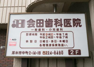会田歯科医院の画像