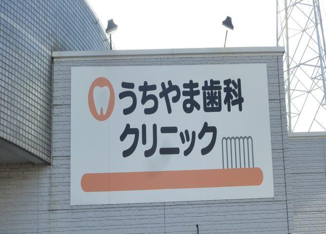 うちやま歯科クリニックのスライダー画像6