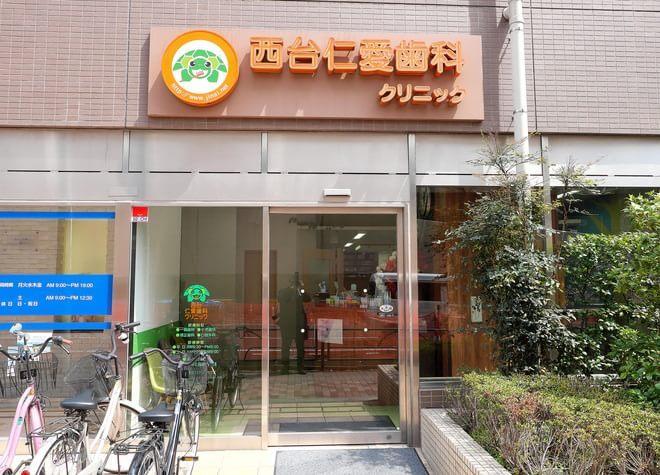 西台駅 東口徒歩1分 西台仁愛歯科クリニック写真7