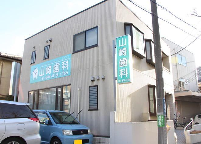 高津駅(神奈川県) 東口徒歩 5分 山崎歯科写真1