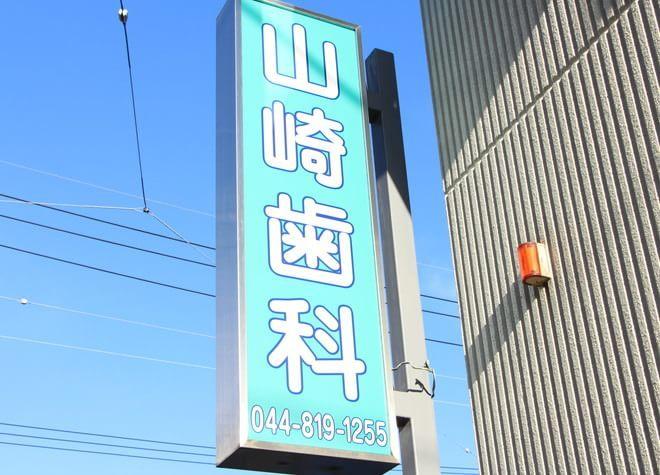 高津駅(神奈川県) 東口徒歩 4分 山崎歯科の外観写真5