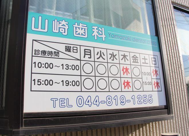 高津駅(神奈川県) 東口徒歩 4分 山崎歯科の外観写真6