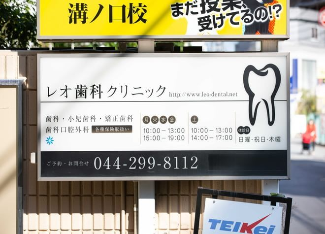 溝の口駅 北口徒歩 5分 レオ歯科クリニックの外観写真6