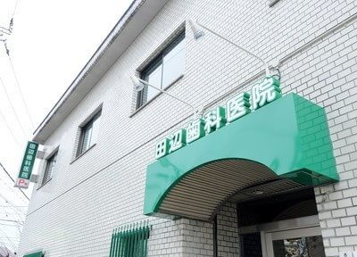 田辺歯科医院の画像