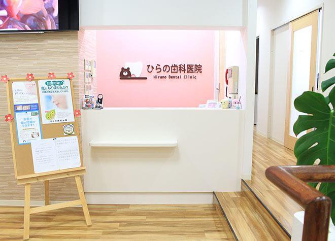 ひらの歯科医院の画像