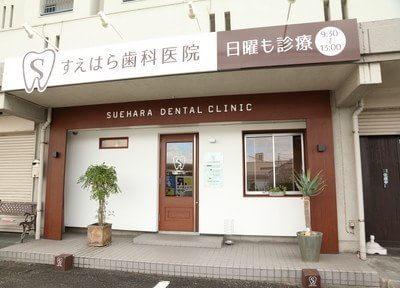 すえはら歯科医院の画像