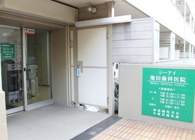 シーアイ池田歯科医院の画像