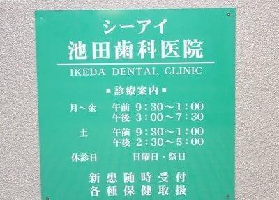 和光市駅 徒歩7分 シーアイ池田歯科医院のその他写真2