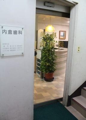 高見馬場駅 出口徒歩 3分 内倉歯科の院内写真4