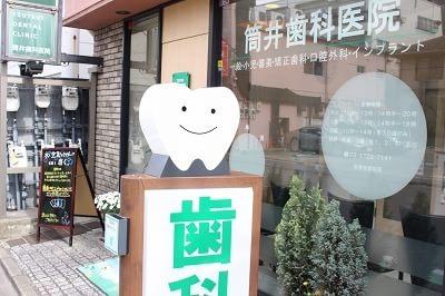 自由が丘駅 徒歩5分 筒井歯科医院(東京都世田谷区)写真6