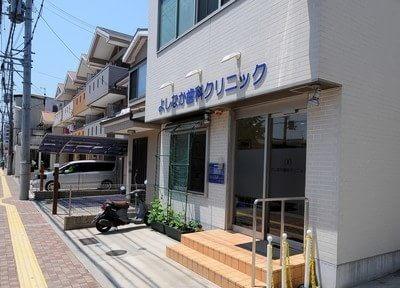 吹田駅(阪急) 南口徒歩 10分 よしなか歯科クリニックのその他写真2