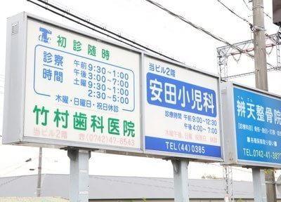 菖蒲池駅1番出口 徒歩1分 竹村歯科医院のその他写真2