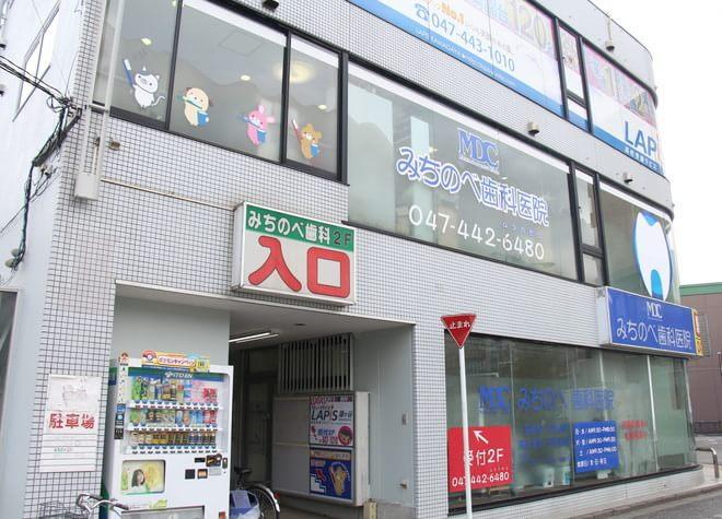 鎌ヶ谷駅 出入口2徒歩 1分 みちのべ歯科医院の外観写真4