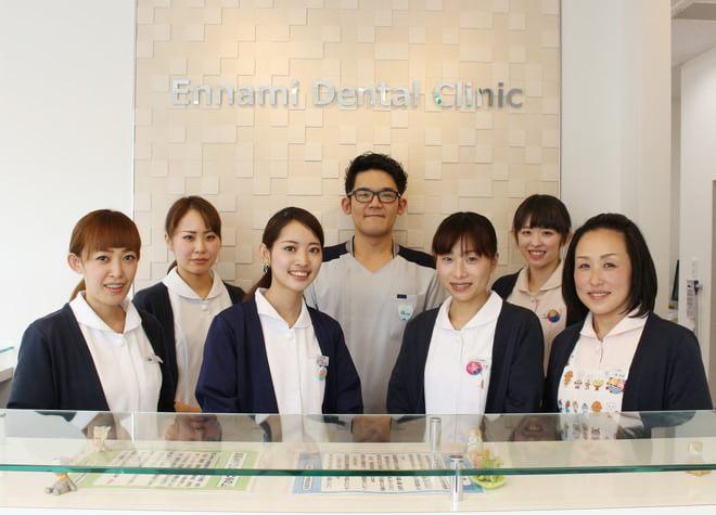 えんなみ歯科の画像