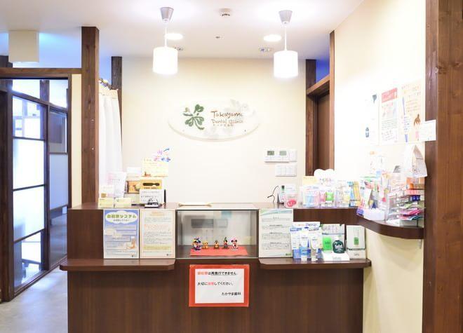 海浜幕張駅 南口徒歩 10分 たかやま歯科の院内写真3