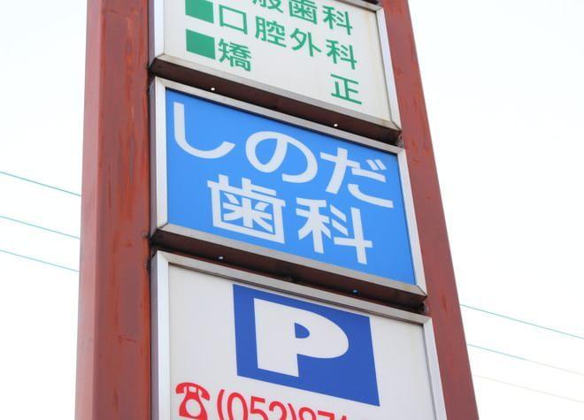 金山駅(愛知県) 1番出口 徒歩20分もしくは車 5分 しのだ歯科の外観写真7